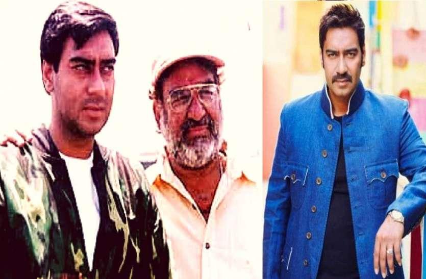 अजय देवगन पर टूटा दुखों का पहाड़, पिता वीरु देवगन का हुआ निधन