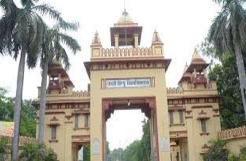 BHU की दलित शोध छात्राओं से जबरन शौचालय साफ कराया