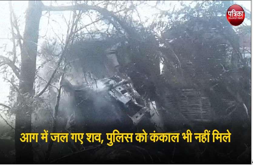 VIDEO: आग में जल गए शव, पुलिस को कंकाल भी नहीं मिले