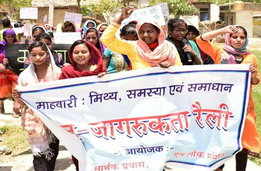 बेटियों ने रैली निकालकर मनाया मासिक महोत्सव