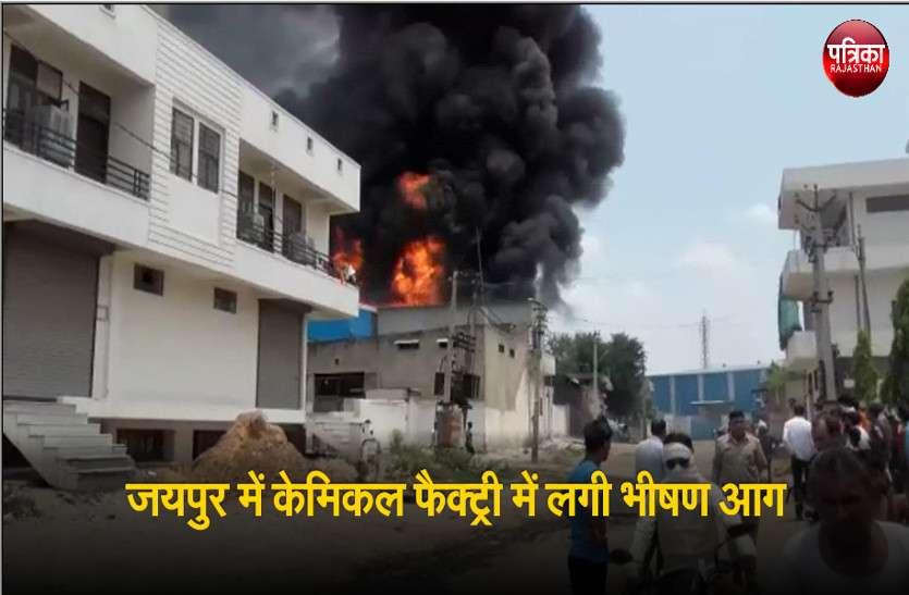 जयपुर में केमिकल फैक्ट्री में लगी भीषण आग