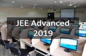 JEE Advanced 2019: कुल अंक बढ़े, माइनस मार्किंग घटी... फिजिक्स-मैथ्स कठिन, कैमेस्ट्री रही आसान