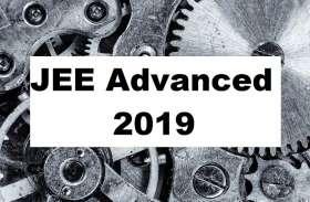 JEE Advance 2019: पेपर 1 के मुकाबले पेपर 2 था ज्यादा सरल, जानिए कैसा था जेईई एडवांस का पेपर...