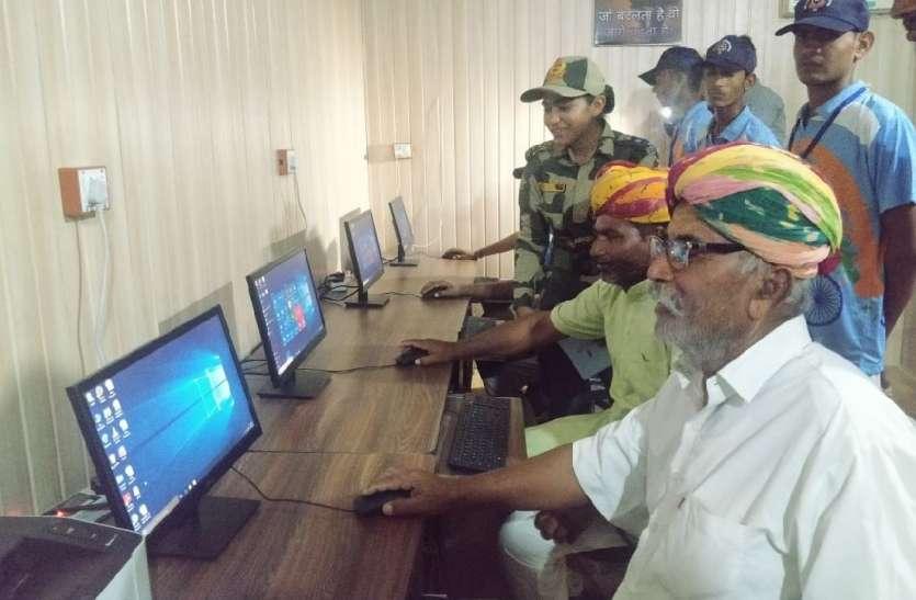सरहदी गांव के बच्चे चलाएंगे माउस,सीखेंगे कम्प्यूटर का मूल ज्ञान