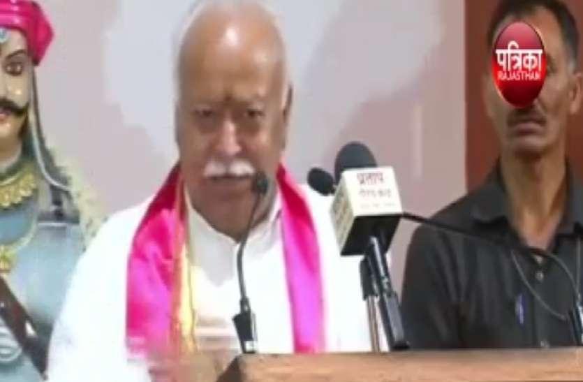 राम मंदिर पर बोले भागवत