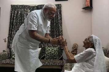 प्रधानमंत्री मोदी ने कहा,  हरेक संतान की इच्छा होती है कि वह अपने माता का आशीर्वाद ले