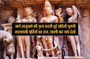 जानें खजुराहो की नृत्य करती हुई सदियों पुरानी रहस्यमयी मूर्तियों का राज, पहली बार यहां देखें
