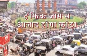 एरोड्राम सर्किल पर बनेगा एलिवेटेड रोड और अंडर पास, धारीवाल के 28 प्रोजेक्ट से कोटा बनेगा इंदौर-मुंबई