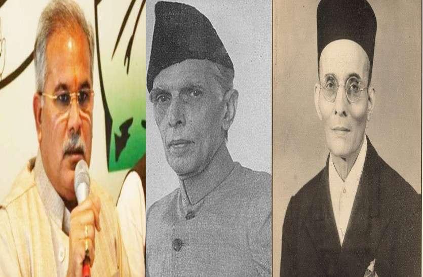 हिंदुस्तान-पाकिस्तान के विभाजन पर सीएम भूपेश का बड़ा बयान, कहा- नेहरू नहीं इन्होंने किया देश का बंटवारा