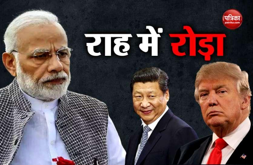 मोदी 2.0: भारत की विदेश नीति की राह में रोड़ा बन सकते हैं अमरीका व चीन, ये देश भी हैं चुनौतीपूर्ण