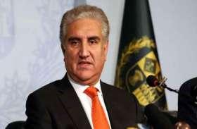 शपथ ग्रहण में न्योता नहीं मिलने से तिलमिलाया पाकिस्तान, विदेश मंत्री कुरैशी ने कसा मोदी पर तंज