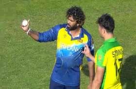 Video: लसिथ मलिंगा ने दिखाई शानदार खेल भावना, मार्कस स्टॉयनिस को दिए गेंदबाजी के टिप्स