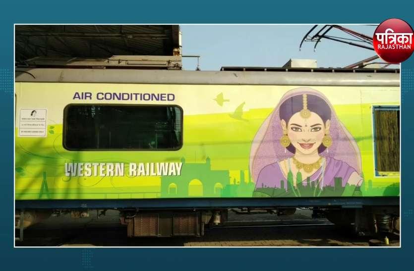 आज की नारी को रेलवे ने बनाया अपना चेहरा