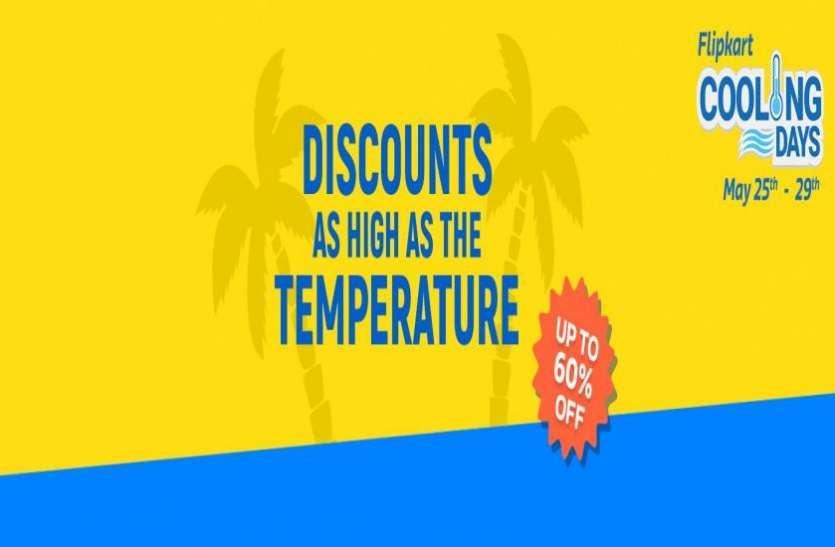 Flipkart Cooling Days Sale: यहां एसी और फ्रिज पर मिल रही है 60% तक की छूट