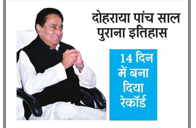 भाजपा को लगे थे चार माह, सीएम ने 14 दिन में बना दिया रेकॉर्ड