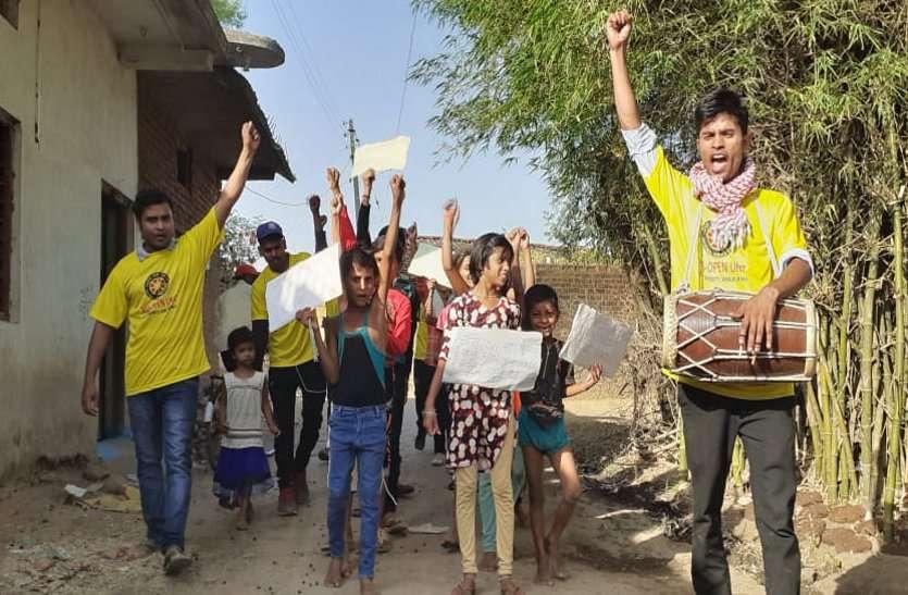 ढोलक-झांझ-मंजीरा लेकर गांवों में पहुंचे युवा, संदेश को सुनकर ग्रामीणों की खुलीं आंखें