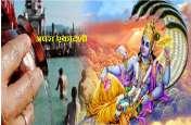 ज्येष्ठ कृष्ण पक्ष एकादशी को, ऐसे करें भगवान विष्णु का पूजन