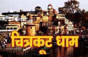 धार्मिक नगरी चित्रकूट के मठ-मंदिर व होटलों में नहीं फायर सेफ्टी के इंतजाम, ऐसे सीएमओ ने खोली पोल