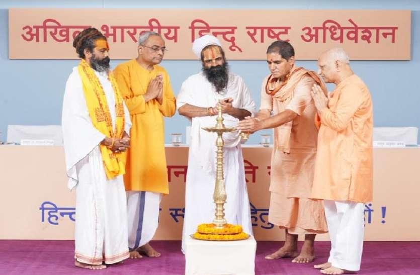 अखिल भारतीय हिन्दू राष्ट्र अधिवेशन का हुआ उद्घाटन, राम मंन्दिर निर्माण को लेकर उठी यह मांग