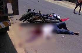 सड़क किनारे खड़े ट्रक से जा भिड़ी बाइक, जीजा-साले की दर्दनाक मौत, मासूम बेटी घायल