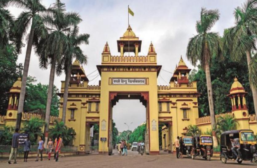 BHU Reopening 2020: बीएचयू को 23 नवंबर से खोलने की तैयारी, शुरुआत पीएचडी पाठ्यक्रमों से