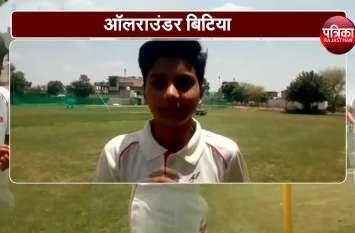 तेरह साल की छोटी उम्र में सीकर की बेटी का बड़ा कीर्तिमान,  एकसाथ अंडर-16 और अंडर-19 क्रिकेट टीम में शामिल हुई