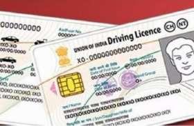 जो पढ़ा-लिखा नहीं, उसे नहीं मिल सकता वाहन लाइसेंस : हाइकोर्ट