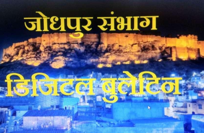 जोधपुर संभाग न्यूज डिजिटल बुलेटिन में देखिए आज की प्रमुख बड़ी खबरें