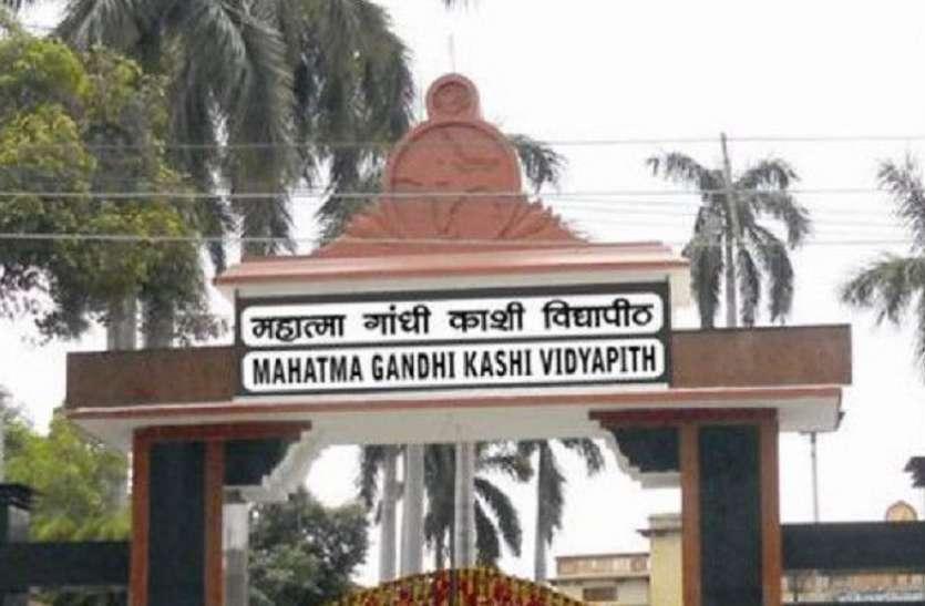 महात्मा गांधी काशी विद्यापीठ में जून से शुरू हो जायेगा एडमिशन का दौर