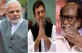 राहुल गांधी के सपोर्ट में उतरे सुपरस्टार रजनीकांत, कहा- सिर्फ मोदी चुनाव जीते हैं लेकिन ...