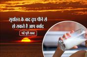 सूर्यास्त के बाद दूध पीने से हो सकते है आप बर्बाद, पढ़ें पूरी खबर
