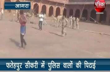 VIDEO: फतेहपुर सीकरी दरगाह में यूपी पुलिस की पिटाई का ये वीडियो हो रहा जमकर वायरल
