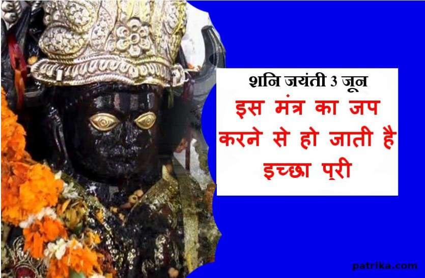 shani jayanti : पितृदोष से मुक्ति के लिए सबसे अच्छा दिन है शनि जयंती, 3 जून को करें ये महाउपाय