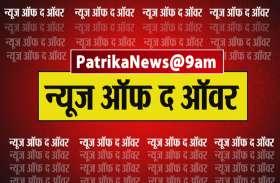 PatrikaNews@9AM: BJP अध्यक्ष बने रहना चाहते हैं अमित शाह!, जानें इस घंटे की 10 बड़ी खबरें