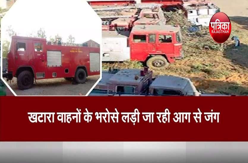 सवा लाख से अधिक आबादी वाले नागौर शहर की जनता की अग्नि संबंधी सुरक्षा दो दमकल के भरोसे
