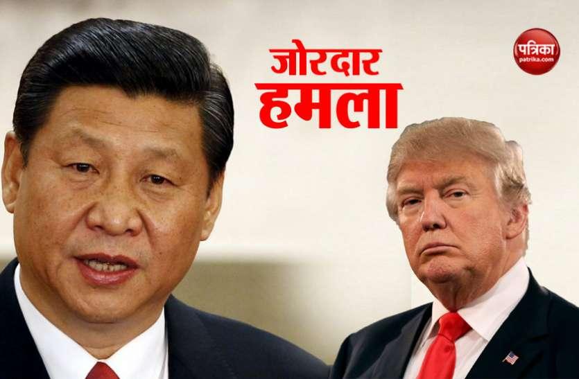 ट्रेड वॉर को लेकर हमलावर हुआ चीन, कहा- खुले आर्थिक आतंकवाद पर उतरा अमरीका