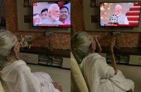 नरेंद्र मोदी को दूसरी बार प्रधानमंत्री बनता देख खुश हुईं मां हीराबेन, बजाई ताली