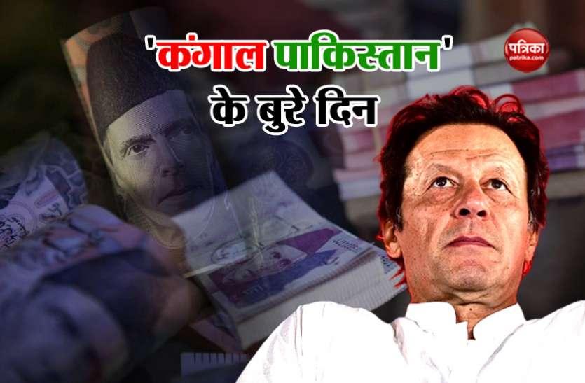 पैसे की तंगी के कारण पाकिस्तान की अवाम का जीना मुश्किल, जानें 'कंगाल पाकिस्तान' का क्या है हाल
