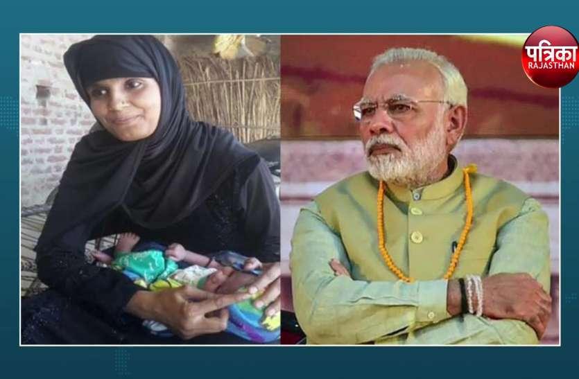 बीजेपी की जीत पर मुस्लिम महिला ने बच्चे का नाम रखा था नरेंद्र मोदी