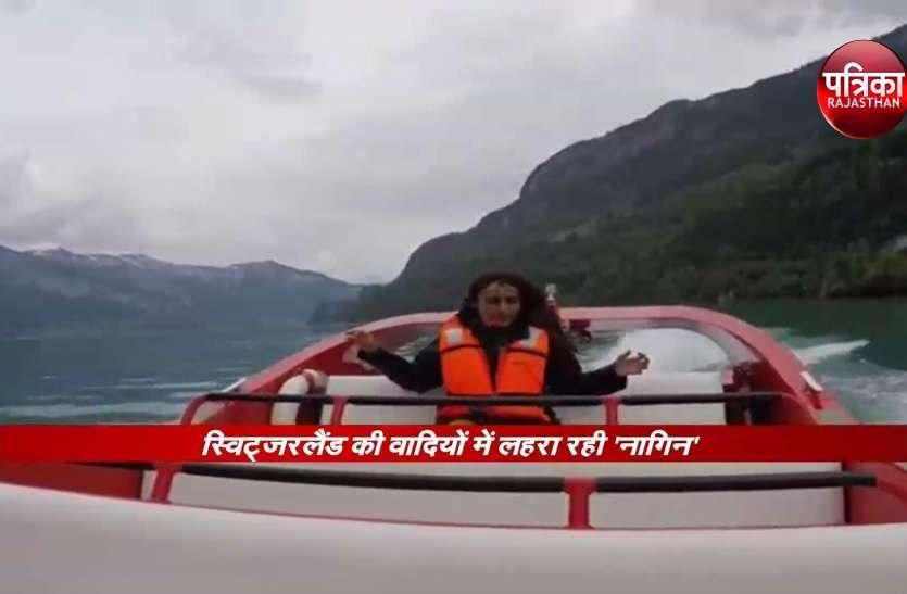 स्विट्जरलैंड की वादियों में लहरा रही 'नागिन'
