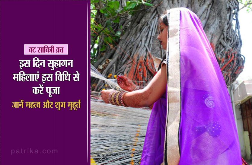 Vat savitri vrat: इस दिन सुहागन महिलाएं इस विधि से करें पूजा, जानें महत्व और शुभ मुहूर्त