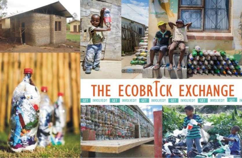प्लास्टिक की वेस्ट बोतलों से बनाई जा रहीं ईको ब्रिक्स, घरों में ऐसे हो रहीं इस्तेमाल
