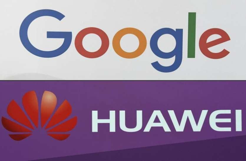 क्या Huawei को मिलेगी Google से राहत!