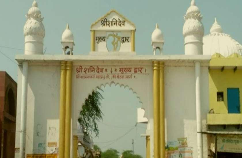 kokilavan shani temple