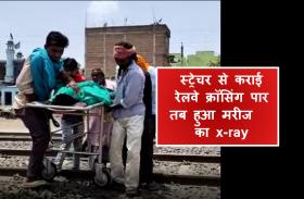 स्ट्रेचर से कराई रेलवे क्रॉसिंग पार, तब हुआ मरीज का x-ray, देखें वीडियो