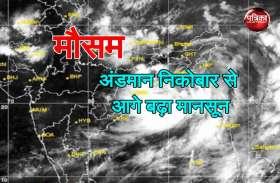 मौसम: अंडमान निकोबार से आगे बढ़ा मानसून, फिर भी इस तारीख तक नहीं मिलेगी गर्मी से राहत