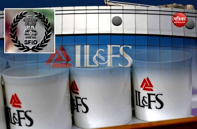 ILFS केस में SFIO ने दाखिल किया पहला चार्जशीट, ऑडिटर्स समेत पूर्व निदेशकों पर लगे गंभीर आरोप