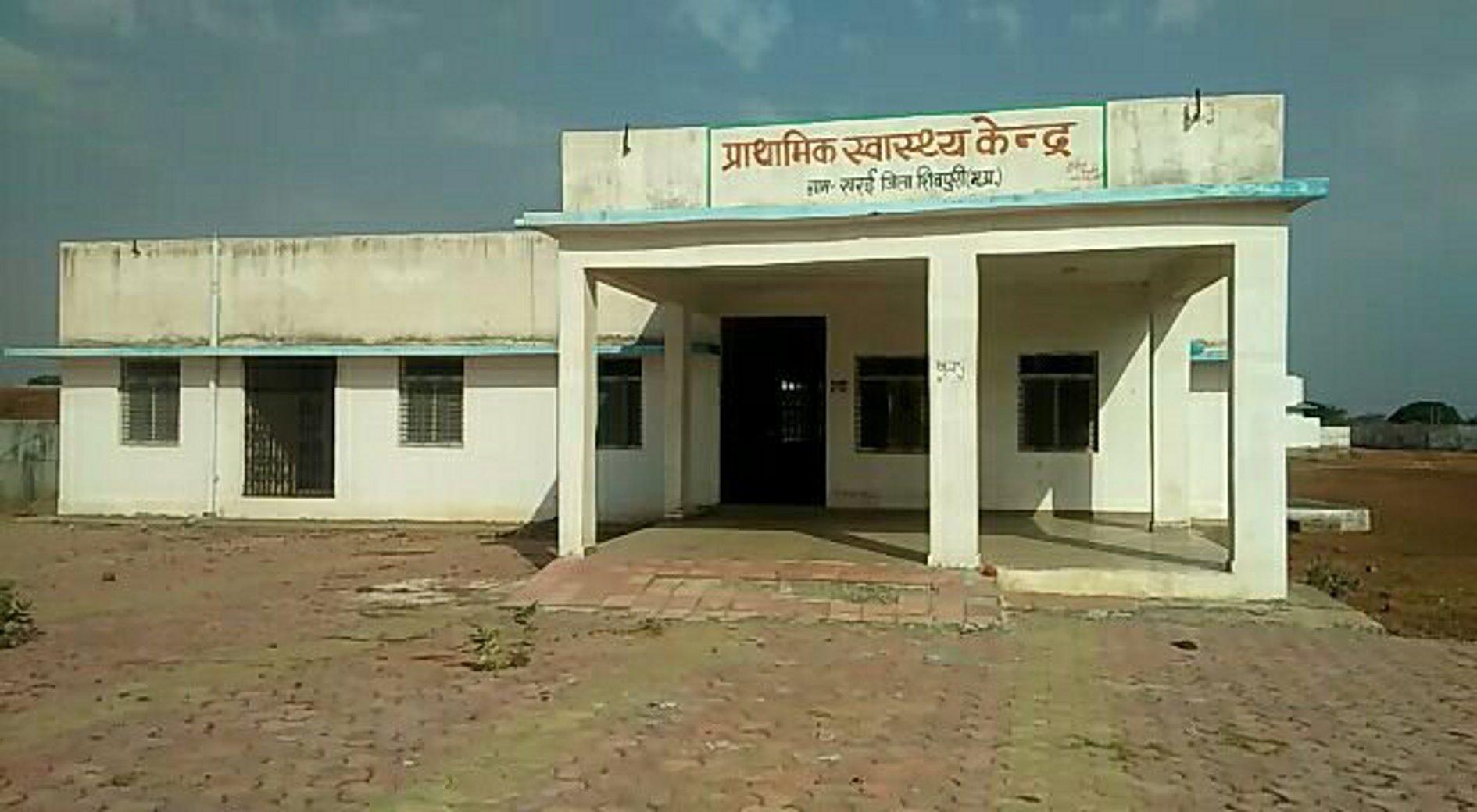 खरई प्राथमिक स्वास्थ्य केंद्र पर लटके ताले, ग्रामीण परेशान