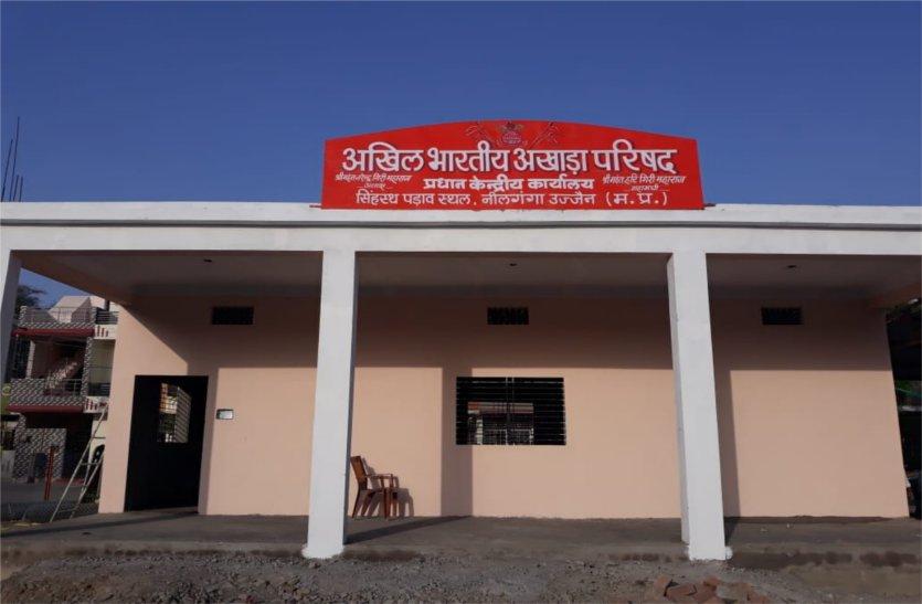 अभा अखाड़ा परिषद कार्यालय उद्घाटन व बैठक पर छाए संकट के बादल, संस्था पहुंची कोर्ट