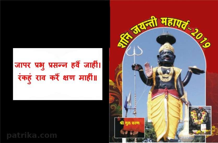 shani jayanti : शनि मंदिर या घर में करें चमत्कारों से भरी इस स्तुति का पाठ, शनि देव कर देंगे हर इच्छा पूरी